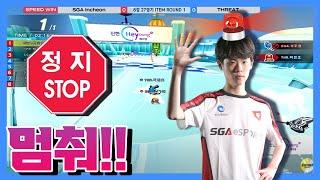 [카트리그] 멈춰!! | 팀전 SGA VS THR 8강…