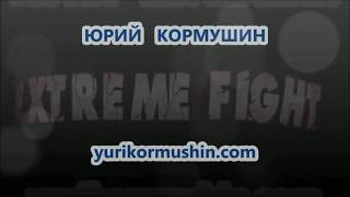Extreme Fight System Юрия Кормушина