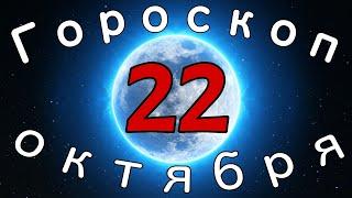 Гороскоп на завтра /сегодня 22 Октября /Знаки зодиака /Точный ежедневный гороскоп на каждый день