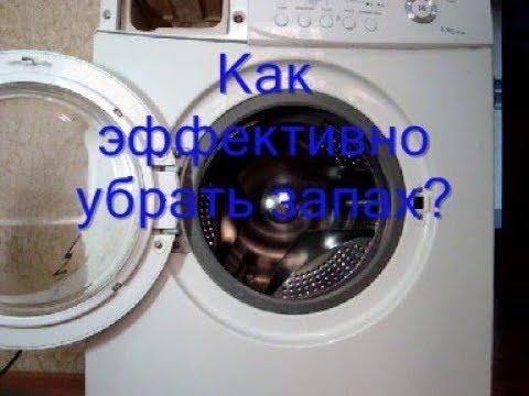 Как убрать запах из стиральной машины. 10 причин и способов устранения