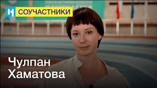 Чулпан Хаматова | Стань соучастником «Новой газеты»