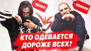 СКОЛЬКО СТОИТ ОДЕЖДА РЭПЕРОВ? / LIZER, ХАСКИ, PHARAOH, MARKUL