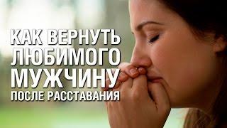 видео Как вернуть мужчину и его любовь – советы психолога