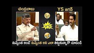 చంద్రబాబు VS జగన్  అధినేతల మాటల యుద్ధం¦ Chandrababu vs YS Jagan¦ AP Assembly¦ AP Special Status