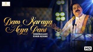 Dam Karaya Hoya Pani | Shafaullah Khan Rokhri | (Official Video) | Folk Studio Season 3.mp3