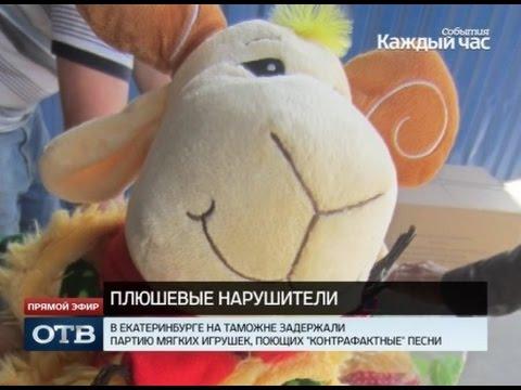 В Екатеринбурге задержаны игрушки с «запрещенными» песнями