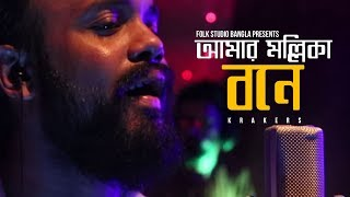 Amar Mollika Bone ft. Krakers Band | Rabindra Sangeet | Folk Studio Bangla 2018