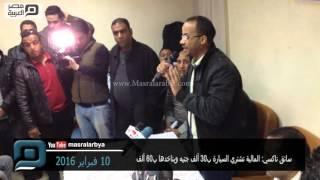 مصر العربية | سائق تاكسي: المالية تشتري السيارة ب30 ألف جنيه وبناخدها ب60 ألف