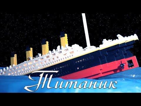 Лего Титаник