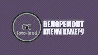 Ремонт камеры велосипеда(В этом видео вы узнаете как разбортировать колесо велосипеда, найти прокол камеры и заклеить её. Почитать..., 2014-08-31T10:38:30.000Z)