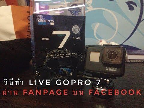 ใช้ GoPro HERO 7 ทำ Live ผ่าน Fanpage บน Facebook