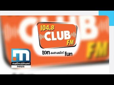 Club FM On Goes On Air| Mathrubhumi News