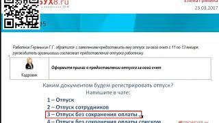Ввод плановых удержаний - Расчет зарплаты в ЗУП 3.1 (видеоуроки 1С ЗУП 8.3)