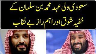 Mohammed Bin Salman - Secrets and Hidden Life of Saudi Crown Prince MBS