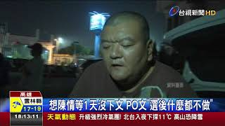 替蕉農出氣?髮蠟哥轟韓國瑜擬丟香蕉抗議