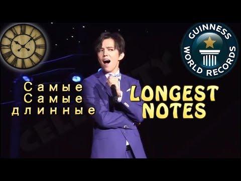 DIMASH  AND HIS LONGEST NOTES EVER SUNG LIVE ~ САМЫЙ ДЛИННЫЙ ВОКАЛ