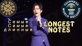 DIMASH  AND HIS LONGEST NOTES EVER SUNG LIVE ~ САМЫЙ Д...