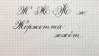 Буква Ж. Урок: русская каллиграфия острым пером. Cyrillic alphabet calligraphy lesson letter Ж. 俄语课