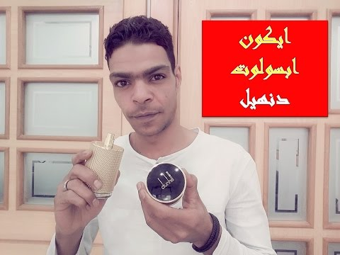 10c70c2f2 عطر دنهيل ايكون ابسولوت#perfume Dunhiil Icon - YouTube