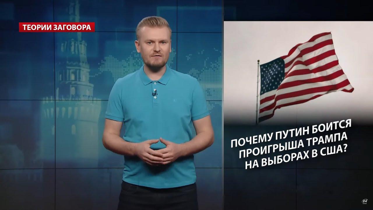 Путин боится проигрыша Трампа на выборах в США, Теории заговора