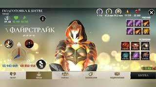 Dawn of titans|review of Titan firestrike|Обзор титана Файрстрайк