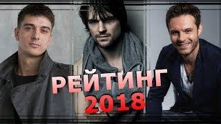 ТОП 30!  Красивые Мужчины Актеры( Фото 2018)