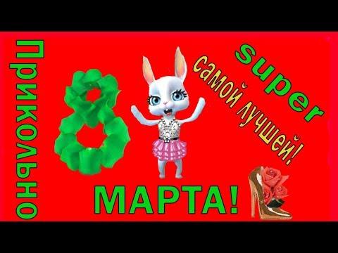 Красивое поздравление с 8 марта прикольное видео поздравления в женский день 8 Марта - Смотреть видео без ограничений