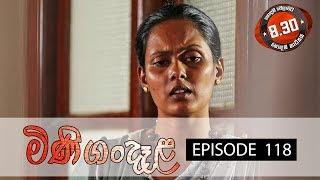 Minigandela | Episode 118 | Sirasa TV 27th November 2018 [HD] Thumbnail