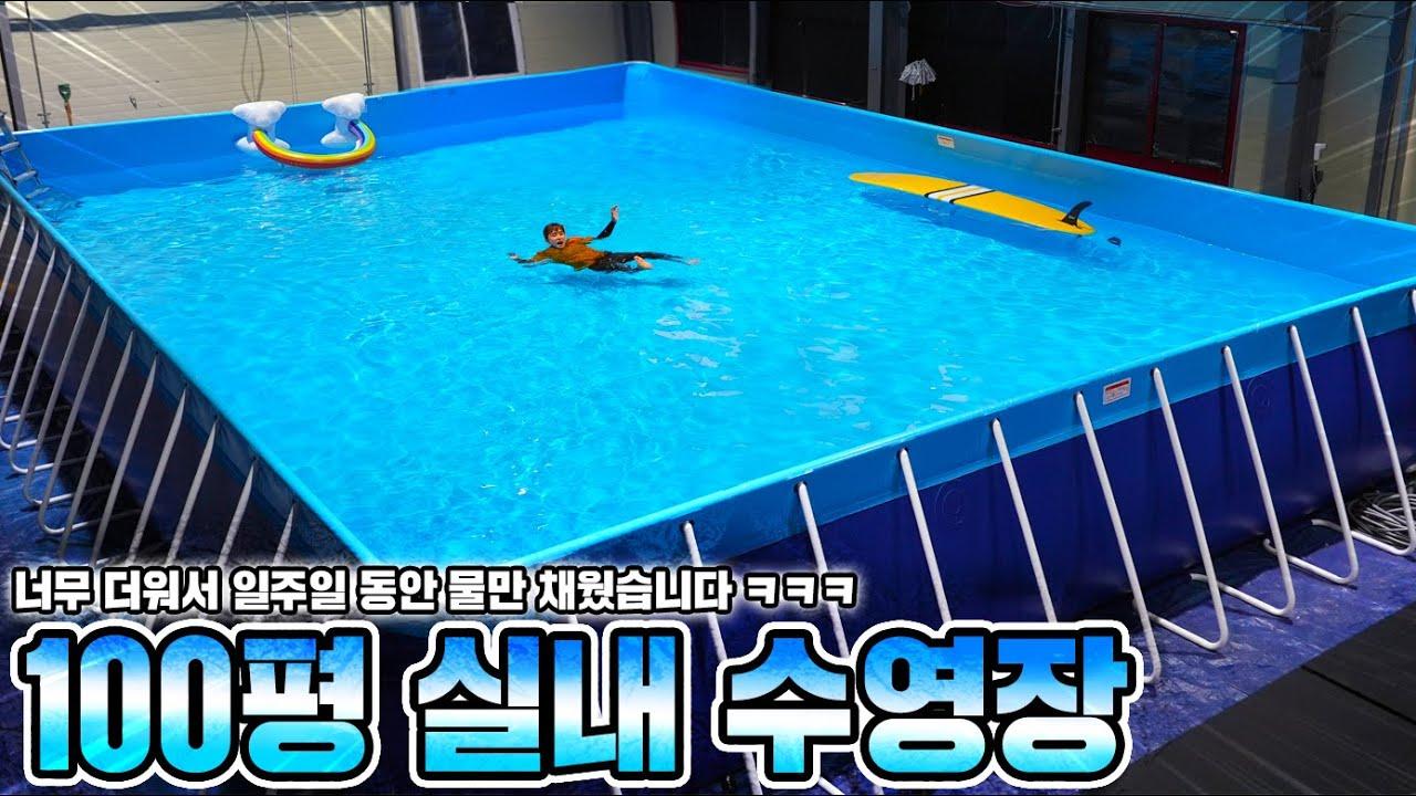 너무 더워서 100평 실내 수영장 만들어 버렸습니다! 허팝 Giant indoor Swimming Pool - Heopop