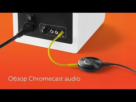 Обзор Google Chromecast audio