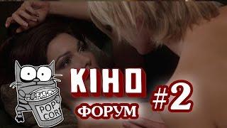 КиноФорум #2 Малхолланд Драйв (Обзор фильма)