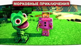 Скачать ч 02 КРИПЕР ХАМЕЛЕОН Новый друг Морковные приключения Minecraft Let S Play