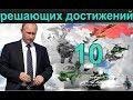 10 достижений Путина которые признали как решающие для современной России mp3
