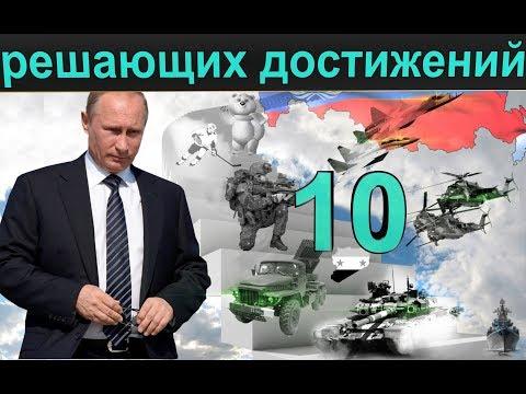 10 достижений Путина,