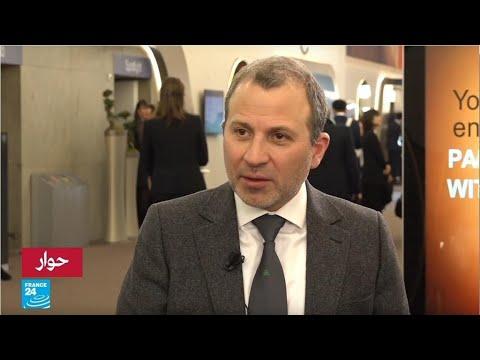 جبران باسيل: رئيس الجمهورية اللبنانية طلب مني تمثيله في منتدى دافوس  - نشر قبل 26 دقيقة