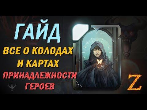 видео: paragon - полный ГАЙД по КОЛОДАМ КАРТ и ПРИНАДЛЕЖНОСТЯМ ГЕРОЕВ!!! Для новичков.