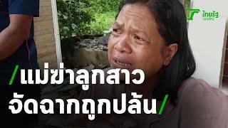 แม่ฆ่าลูกสาว จัดฉากถูกโจรปล้น | 03-06-63 | ข่าวเย็นไทยรัฐ