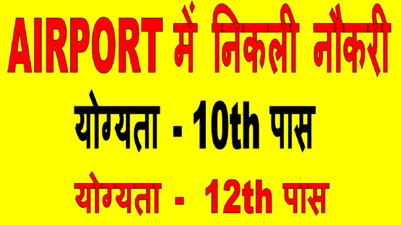 Airport Job | 10th Pass or 12th Pass Qualification | Apply online | KTDT