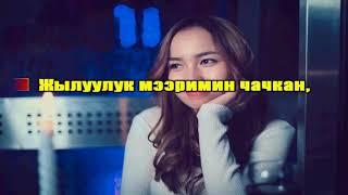 Толгонай Арзыкеева Апакем Караоке
