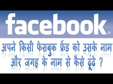 how to find a friend on facebook by name and city in Hindi | Facebook par dost ko kaise search kare