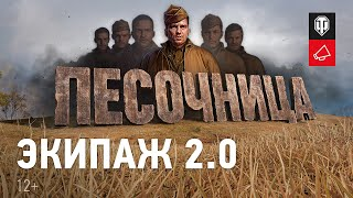 Экипаж 2.0 в «Песочнице»: подробности [World of Tanks]