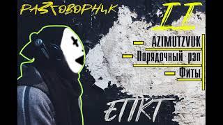 ЕПКТ (разговорник) - AZIMUTZVUK, Порядочный рэп, Фиты