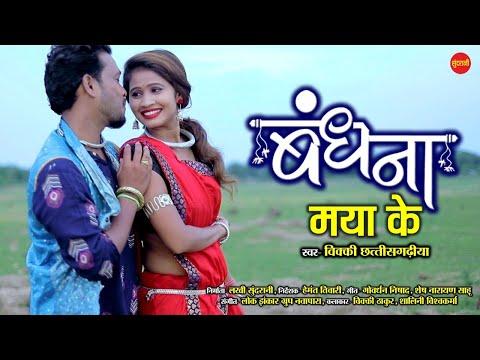 Bandhana Maya Ke - बंधना माया के || Vicky Chhattisgarhiya || Chhattisgarhi Romantic Video 2021