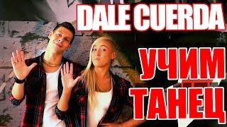 ТАНЦЫ - ВИДЕО УРОКИ ОНЛАЙН - УЧИМ ТАНЕЦ DALE CUERDA - DanceFit #ТАНЦЫ #ЗУМБА