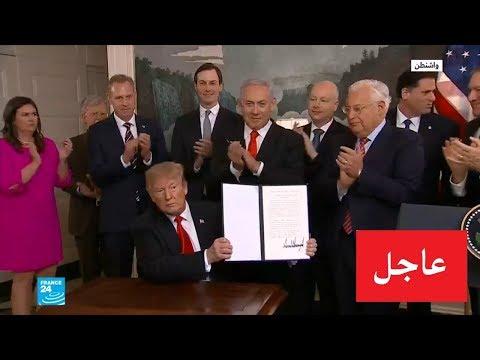 ترامب يوقع على الاعتراف الأمريكي بسيادة إسرائيل على مرتفعات الجولان  - نشر قبل 2 ساعة