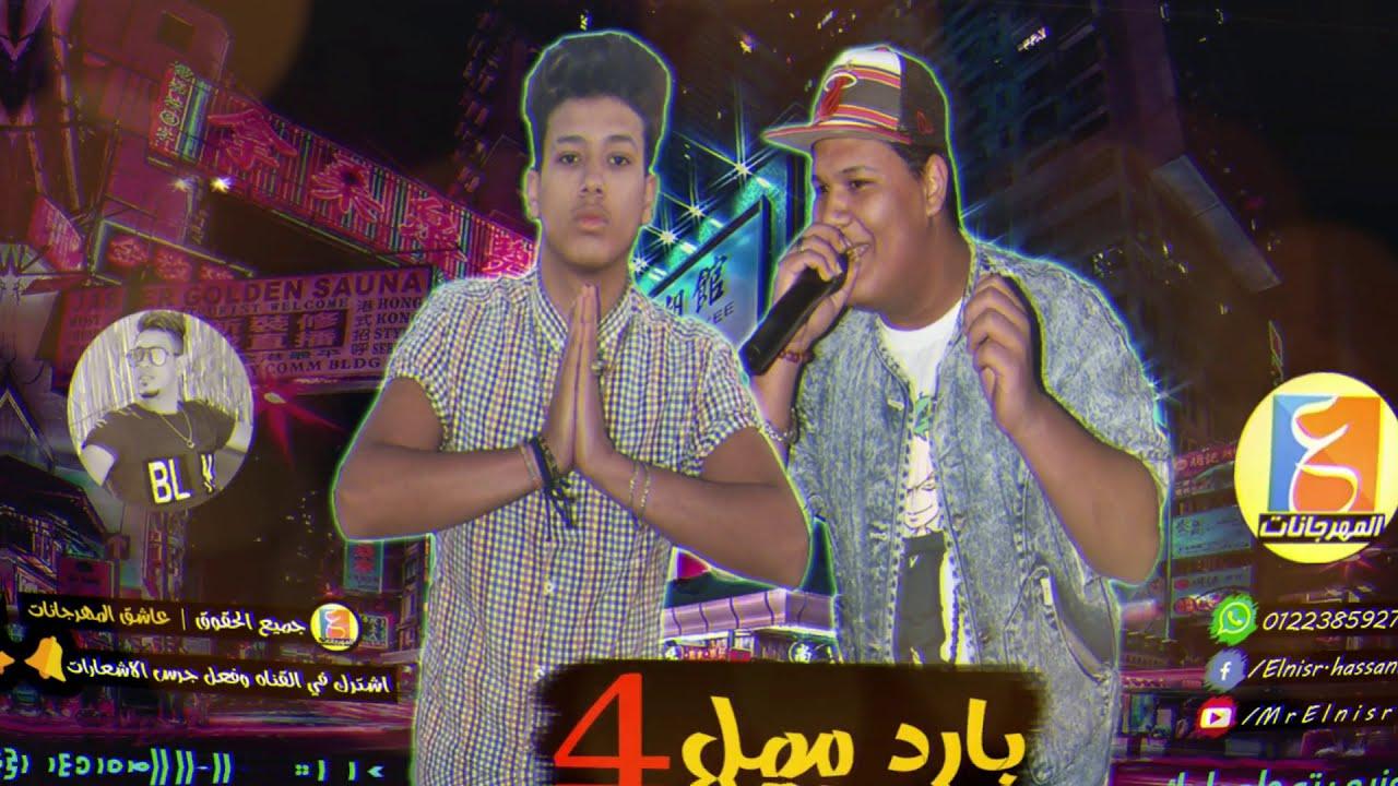 المهرجان المنتظر 2020 مهرجان بارد ممل 4 | محمد رمضان - توحا - بلوك | مهرجانات 2020