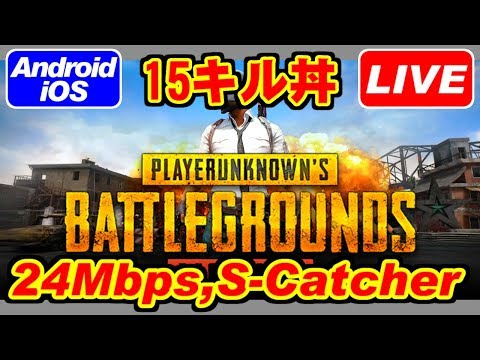 [LIVE] PUBG MOBILE(24Mbps,StreamCatcher) [iPad2018]