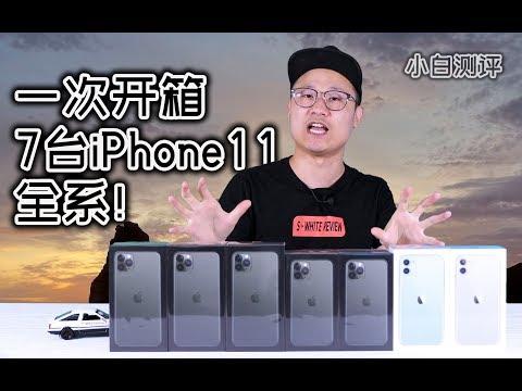 「小白測評」 IPhone11全系體驗測評!蘋果竟也有真香機?