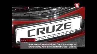 Презентация Chevrolet Cruze и Captiva на Столичном Автошоу