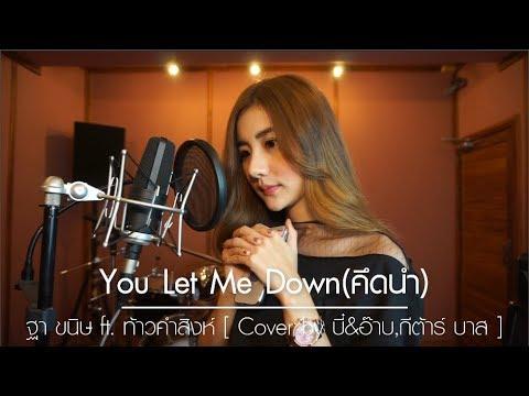 You Let Me Down(คึดนำ) - ฐา ขนิษ ft. ท้าวคำสิงห์ [ Cover by บี๋&อ๊าบ, กีต้าร์ บาส ]